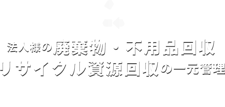 法人様の廃棄物・不用品回収リサイクル資源回収の一元管理